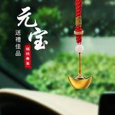 創意吊飾 元寶鑰匙扣男士汽車鑰匙扣掛件高檔腰掛創意禮品 DN3112【野之旅】