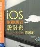 二手書R2YB 2012年7月三版三刷《iOS 創意程式設計家 iPhone+i