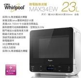 Whirlpool惠而浦 3D立體觸控式微電腦微波爐(MAX34EW)