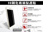『9H鋼化玻璃貼』HTC Desire 10 Pro D10i 玻璃保護貼 螢幕保護貼 鋼化膜 9H硬度