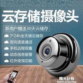 攝像頭無線網路720p 手機遠程wifi家用高清智慧監控器 igo陽光好物