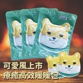 [多件優惠] 冬季必備可愛動物貼式暖暖包(1入)【搭嘴購】