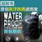 防雨套 遮雨罩★高密度耐用背包防汙防雨遮雨套(2色選) NC17080158 ㊝得易屋量販