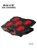 散熱器 筆電游戲本戰神拯救者15.6英寸電腦排風扇17.3底座板水冷靜音聯想戴爾【快速出貨】