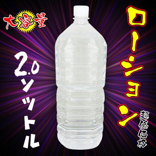 情趣用品-人氣商品 大罐裝【ViVi精品】純淨潤滑液 2000ml