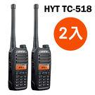 HYT TC-580(2支裝) 業餘對講機 全新4W大功率 防撥水 防震 (2入)