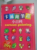 【書寶二手書T4/藝術_QIM】卡通簡筆畫小百科:一本簡單趣味的圖畫入門書_漢唐出版社