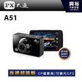 【PX大通】A51夜視高畫質行車紀錄器*F1.8光圈/140度超廣角/G-sensor/WDR寬動態*送16G 保固2年