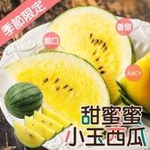 【果之蔬-全省免運】好吃小玉西瓜x30斤±10%(約五顆)