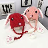 冬天毛絨兒童帽子會動的兔耳朵帽加絨保暖寶寶帽可愛男女童毛線帽