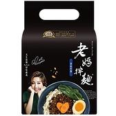 老媽拌麵香菇炸醬風味118Gx4【愛買】