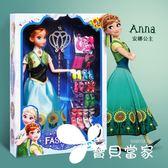 冰雪奇緣娃娃愛莎公主玩具安娜套裝艾莎洋娃娃女孩玩具愛沙單個