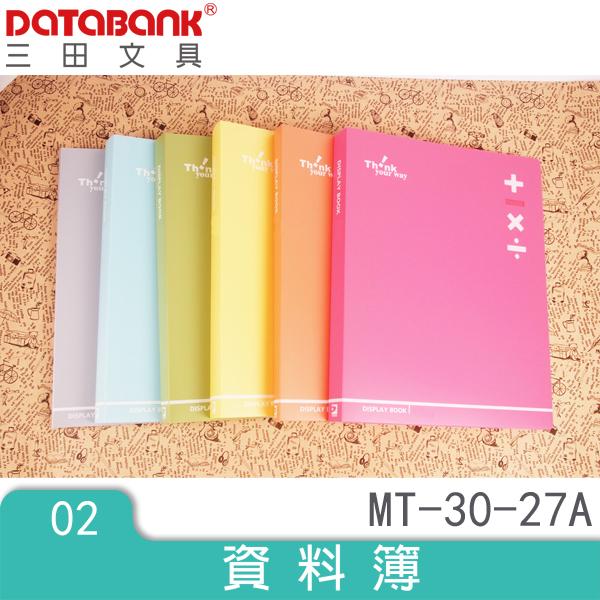 加減乘除 30入A4資料本 (MT-30-27A) 資料夾 檔案夾公司行號 學校公家機關愛用 DATABANK