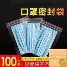 【100個】透明密封獨立包裝袋一次性口罩自封袋封口袋【小獅子】