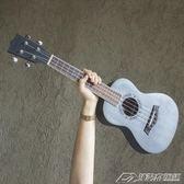 尤克里里23初學者兒童學生成人男女小吉他烏克麗麗自學樂器YXS   潮流前線