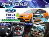 【專車專款】05~12年福特Focus專用10吋螢幕安卓多媒體主機*藍芽+導航+安卓*恆溫版.無碟四核心