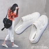 小白鞋女半拖鞋無後跟一腳蹬懶人鞋百搭學生女帆布鞋板鞋 格蘭小舖