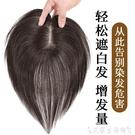 假髮 空氣劉海補髮塊假髮女遮蓋白髮頭頂自...