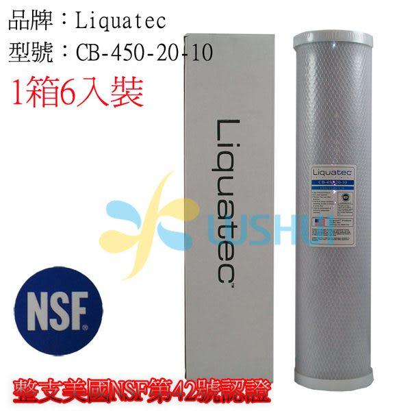 《整箱出售6支裝》美國LIQUATEC《NSF 42號認證》10微米20吋大胖椰殼CTO壓縮活性碳濾心
