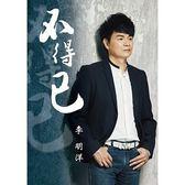 李明洋 不得已 CD附DVD 免運 (購潮8)