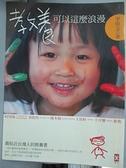 【書寶二手書T6/親子_JD9】教養可以這麼浪漫_李偉文