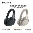 【領券再折$200】SONY WH-1000XM3 藍芽耳罩式耳機 HD 降噪處理器 台灣原廠保固
