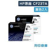 原廠碳粉匣 HP 2黑 CF237A/37A /適用 HP M607dn/M607n/M608dn/M608n/M608x/M609dn/M609x
