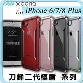 X-Doria刀鋒二代極盾系列 鋁合金+背蓋保護殼 IPhone 6 / 7 / 8 PLUS共用款