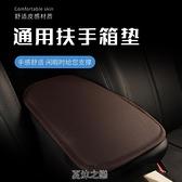 汽車扶手箱墊通用型裝飾多功能記憶棉手扶箱加高墊套汽車內飾用品 [快速出貨]