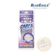 【醫碩科技】藍鷹牌 NP-4DCP 立體專業成人防霾口罩/立體口罩 防霾 PM2.5 防空污 紫爆 1片/包