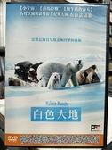 挖寶二手片-B05-101-正版DVD-電影【白色大地】(直購價)