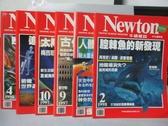 【書寶二手書T3/雜誌期刊_QBU】牛頓_1998/2~1998/4_共6本合售_腔棘魚的新發現等