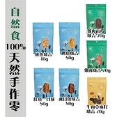 *WANG*Natural10自然食 100%天然手作零食系列 犬零食 安心的手工健康零食
