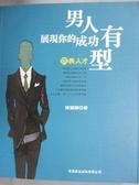 【書寶二手書T9/嗜好_QHW】男人,展現你的成功有型_陳麗卿