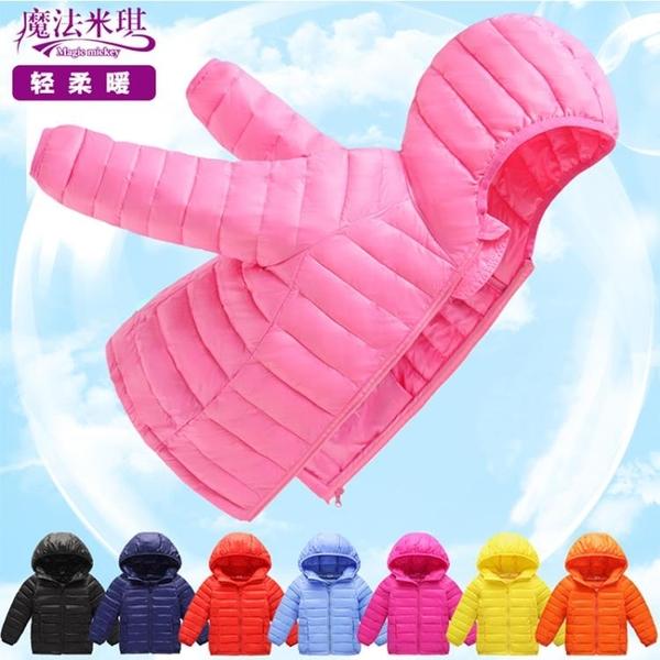 兒童棉衣 兒童羽絨棉服男童輕薄款女童小童中大童冬季秋款外套 【免運】