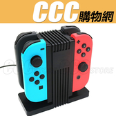 Nintendo Switch h Joy-Con 手把 座充 充電器 充電底座 四合一 遊戲 手柄 座充