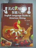 【書寶二手書T2/語言學習_ESI】美式食用英語 餐廳入門_Lucia Hu