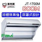 【fami】喜特麗 排油煙機 斜背式 JT 1700M (80CM) 傳統斜背式排油煙機