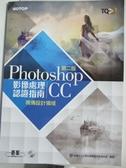 【書寶二手書T1/電腦_EFX】TQC+ 影像處理認證指南 Photoshop CC(第二版)_財團法人中華民國電腦技能