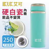 IKUK 輕量內陶瓷隨行杯250ml-夢幻藍