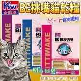 【培菓平價寵物網】台灣《吉諦威》BE挑嘴貓 貓用精緻乾糧-40磅(白色鋁袋)