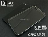 閃曜黑色【高透空壓殼】OPPO R17 R17Pro A57 AX5 空壓殼套皮套手機套殼保護套殼