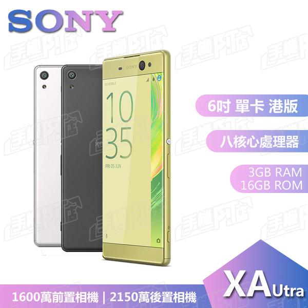 破盤 庫存福利品 保固一年 Sony XAU Xa Ultra 16G 單卡 黑白金 免運 特價:4950元