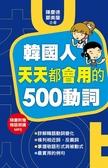 (二手書)韓國人天天都會用的500 動詞