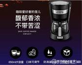 Delonghi/德龍 ICM14011美式咖啡機煮咖啡壺家用全自動小型滴漏式    《圖拉斯》