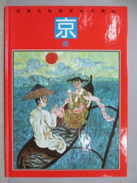 【書寶二手書T4/少年童書_PMR】京族_給孩子們的傳說系列54