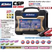 【ACDelco】日本銷售第一 AD-2002 充電器 充電機 12V用 AC110V