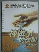 【書寶二手書T5/宗教_KPD】神做事的法則-沙漠中開江河_江秀琴作