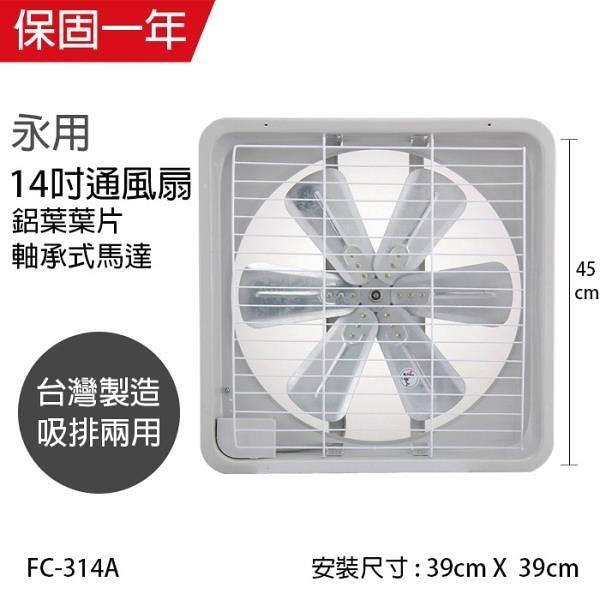 【南紡購物中心】【永用牌】MIT 台灣製造14吋耐用馬達吸排風扇(鋁葉) FC-314A
