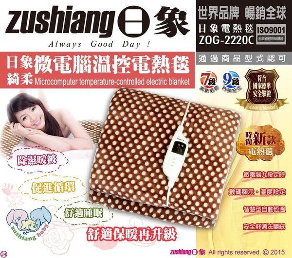 淘禮網 ZOG-2220C 日象綺柔微電腦溫控電熱毯(雙人)
